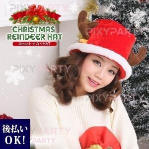 サンタ コスプレ衣装 PixyParty Xmas トナカイHAT 忘年会 景品 コスプレ パーティ 衣装|selene