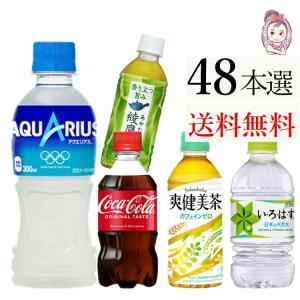 ■300mlPET(24本/1ケース) 綾鷹 300mlPET 爽健美茶 300mlPET コカ・コ...