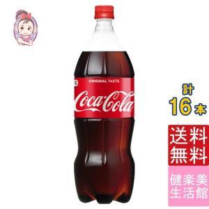 コカコーラ 1.5L PET 8本×2ケース 計:16本  炭酸 ペットボトル  最安値 送料無料 パーティー 水分補給 子供会 運動会 景品 防災対|seles-eshop