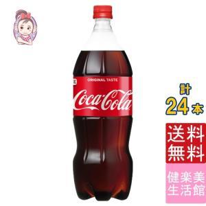 【入    数】:8本 ×3ケース 【原 材 料】:糖類(果糖ぶどう糖液糖、砂糖)、 炭酸、カラメル...
