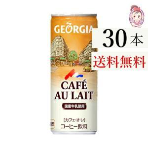 ジョージアカフェオレ 250g缶 30本×1ケース 計:30本  コーヒー 缶  最安値 送料無料 パーティー 水分補給 子供会 運動会 景品 防災対|seles-eshop