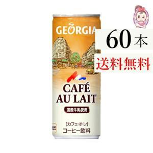 ジョージアカフェオレ 250g缶 30本×2ケース 計:60本  コーヒー 缶  最安値 送料無料 パーティー 水分補給 子供会 運動会 景品 防災対|seles-eshop