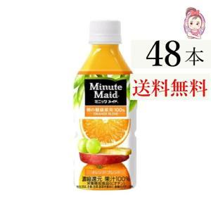 ミニッツメイドオレンジブレンド 350ml PET 24本×2ケース 計:48本  果汁 ペットボトル  最安値 送料無料 パーティー 水分補給 子供|seles-eshop