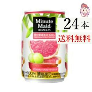 【入    数】:24本 x1ケース 【原 材 料】:果実(グレープフルーツ、りんご、ぶどう)、香料...