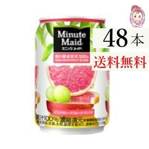 【入    数】:24本 x2ケース 【原 材 料】:果実(グレープフルーツ、りんご、ぶどう)、香料...