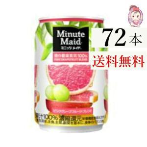 【入    数】:24本 ×3ケース 【原 材 料】:果実(グレープフルーツ、りんご、ぶどう)、香料...