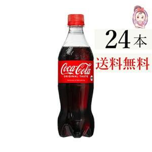 【入    数】:24本 x1ケース 【原 材 料】:糖類(果糖ぶどう糖液糖、砂糖)、 炭酸、カラメ...