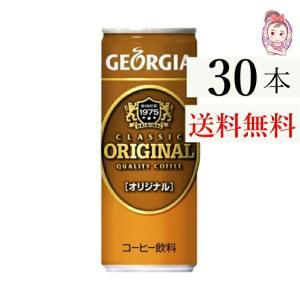ジョージアオリジナル 250g缶 30本×1ケース 計:30本  コーヒー 缶  最安値 送料無料 パーティー 水分補給 子供会 運動会 景品 防災対|seles-eshop