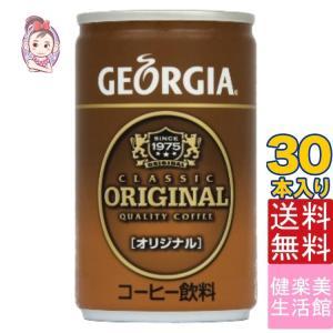 ジョージアオリジナル 160g缶 30本×1ケース 計:30本  コーヒー 缶  最安値 送料無料 パーティー 水分補給 子供会 運動会 景品 防災対|seles-eshop