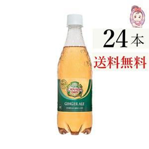 【入    数】:24本 x1ケース 【原 材 料】:果糖ぶどう糖液糖、ジンジャーエキス、炭酸、香料...