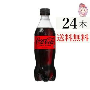 【入    数】:24本 x1ケース 【原 材 料】:炭酸、カラメル色素、酸味料、甘味料(スクラロー...