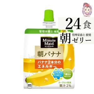 【入    数】:24本 x1ケース 【原 材 料】:マルトデキストリン、砂糖、バナナ果汁、脱脂粉乳...