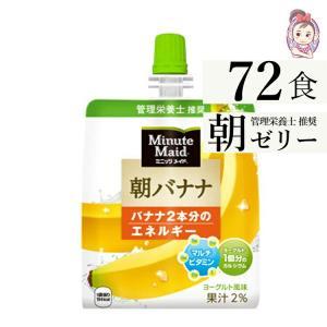 【入    数】:24本 ×3ケース 【原 材 料】:マルトデキストリン、砂糖、バナナ果汁、脱脂粉乳...