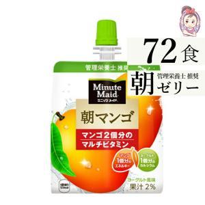 【入    数】:24本 ×3ケース 【原 材 料】:砂糖、マンゴー果汁、マルトデキストリン、脱脂粉...