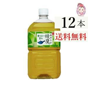 綾鷹 1L PET 12本×1ケース 計:12本  お茶 ペットボトル  最安値 送料無料 パーティー 水分補給 子供会 運動会 景品 防災対策 最安|seles-eshop