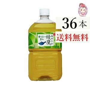 【入    数】:12本 ×3ケース 【原 材 料】:緑茶(国産)、ビタミンC 【栄養成分】:エネル...