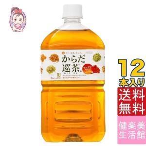 からだ巡茶 1.0L PET 12本×1ケース 計:12本  お茶 ペットボトル  最安値 送料無料 パーティー 水分補給 子供会 運動会 景品 防災|seles-eshop
