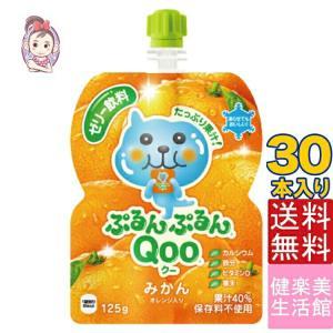 【入    数】:30本 x1ケース 【原 材 料】:果実(オレンジ、うんしゅうみかん)、、砂糖、寒...