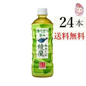 【入    数】:24本 x1ケース 【原 材 料】:緑茶(国産)、ビタミンC 【栄養成分】:エネル...