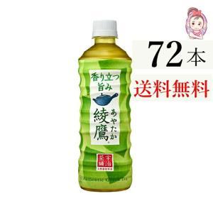 【入    数】:24本 ×3ケース 【原 材 料】:緑茶(国産)、ビタミンC 【栄養成分】:エネル...
