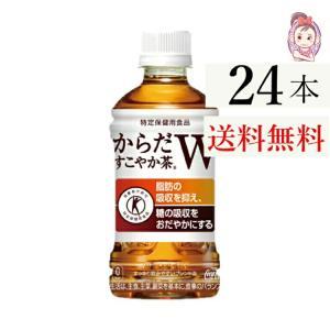 からだすこやか茶W 350mlPET(24本/1ケース) ト...