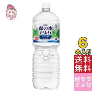 森の水だより ペコらくボトル2L PET 6本×1ケース 計:6本  ミネラルウォーター ペットボト...