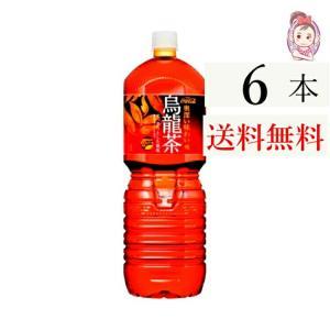 煌 烏龍茶 ペコらくボトル2L PET 6本×1ケース 計:6本  お茶 ペットボトル  最安値 送料無料 パーティー 水分補給 子供会 運動会 景品|seles-eshop