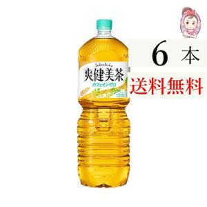 爽健美茶 ペコらくボトル2L PET 6本×1ケース 計:6本  お茶 ペットボトル  最安値 送料無料 パーティー 水分補給 子供会 運動会 景品|seles-eshop