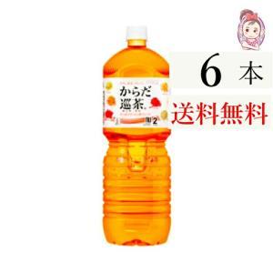 からだ巡茶 ペコらくボトル2L PET 6本×1ケース 計:6本  お茶 ペットボトル  最安値 送料無料 パーティー 水分補給 子供会 運動会 景品|seles-eshop