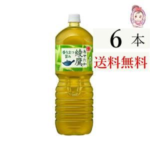 綾鷹 ペコらくボトル2L PET 6本×1ケース 計:6本  お茶 ペットボトル  最安値 送料無料 パーティー 水分補給 子供会 運動会 景品 防災|seles-eshop