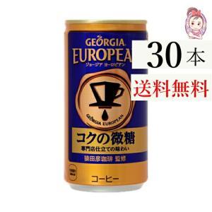 ジョージアヨーロピアンコクの微糖 185g缶 30本×1ケース 計:30本  コーヒー 缶  最安値 送料無料 パーティー 水分補給 子供会 運動会|seles-eshop