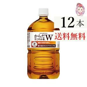 からだすこやか茶W 1050mlPET(12本/1ケース) ...