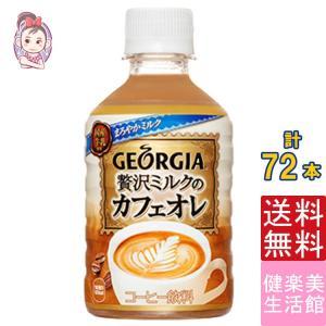 ジョージア贅沢カフェラテ 280ml PET 24本×3ケース 計:72本  コーヒー ペットボトル...