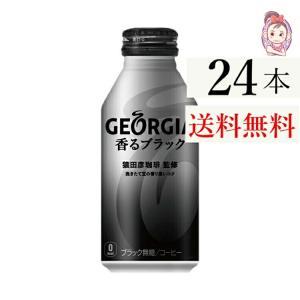【入    数】:24本 x1ケース 【原 材 料】:コーヒー(コロンビア26%、ブラジル25%、グ...