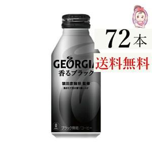 【入    数】:24本 ×3ケース 【原 材 料】:コーヒー(コロンビア26%、ブラジル25%、グ...