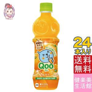 【入    数】:24本 x1ケース 【原 材 料】:果実(オレンジ、うんしゅうみかん)、果糖ぶどう...