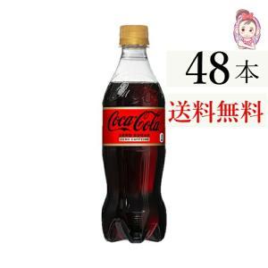 コカコーラゼロカフェイン 500ml PET 24本×2ケース 計:48本  炭酸 ペットボトル  最安値 送料無料 パーティー 水分補給 子供会 運|seles-eshop
