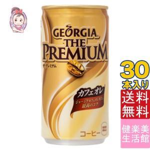ジョージア ザプレミアム カフェオレ 185g缶 30本×1ケース 計:30本  コーヒー 缶  最安値 送料無料 パーティー 水分補給 子供会 運動|seles-eshop