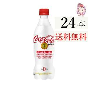 コカ・コーラプラス 470mlPET(24本/1ケース) ト...