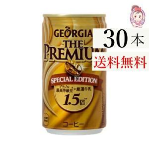 ジョージアザプレミアムスペシャルエディション 170g缶 30本×1ケース 計:30本  コーヒー 缶  最安値 送料無料 パーティー 水分補給 子供|seles-eshop