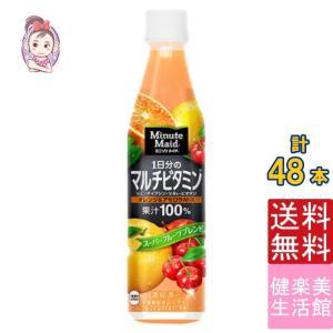 【入    数】:24本 x2ケース 【原 材 料】:果実(オレンジ、りんご、グレープフルーツ、レモ...