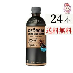 【入    数】:24本 x1ケース 【原 材 料】:コーヒー、香料 【栄養成分】:エネルギー0kc...