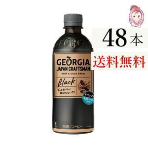 【入    数】:24本 x2ケース 【原 材 料】:コーヒー、香料 【栄養成分】:エネルギー0kc...