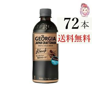 【入    数】:24本 ×3ケース 【原 材 料】:コーヒー、香料 【栄養成分】:エネルギー0kc...