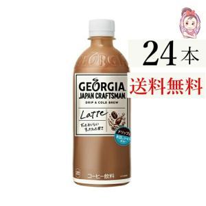 ジョージア ジャパンクラフトマン カフェラテ PET 500ml 24本×1ケース 計:24本  コーヒー ペットボトル  最安値 送料無料 パーティ|seles-eshop