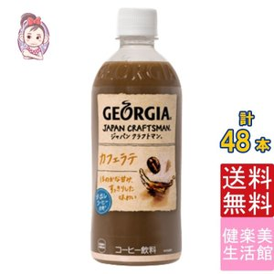 【入    数】:24本 x2ケース 【原 材 料】:牛乳、砂糖、コーヒー、食塩、香料、乳化剤、カゼ...