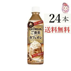 ジョージア ご褒美カフェオレ PET 500ml 24本×1ケース 計:24本  コーヒー ペットボトル  最安値 送料無料 パーティー 水分補給 子|seles-eshop