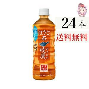 綾鷹 ほうじ茶 PET 525ml 24本×1ケース 計:24本  お茶 ペットボトル  最安値 送料無料 パーティー 水分補給 子供会 運動会 景品|seles-eshop