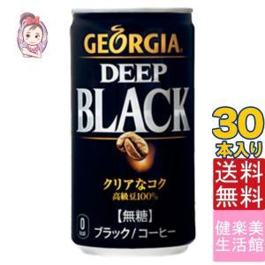 ジョージア ディープブラック 缶 185g 30本×1ケース 計:30本  コーヒー 缶  最安値 送料無料 パーティー 水分補給 子供会 運動会 景|seles-eshop