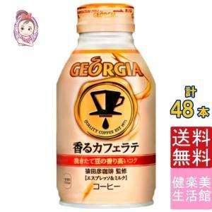 【入    数】:24本 x2ケース 【原 材 料】:牛乳、砂糖、コーヒー、香料、乳化剤、カゼインn...
